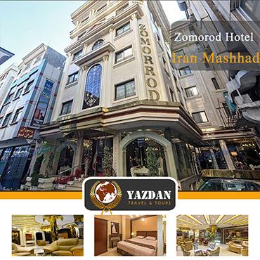 Zomorod-Hotel-mashhad-yazdantravel